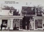 Центральный вход в парк, 1966