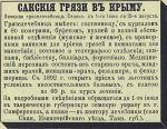 Объявление в газете, 1896 г.