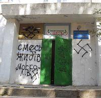 Фашисты распоясались, 8 ноября 2009