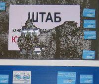 В Саках совершено нападение на избирательный штаб Юлии Тимошенко