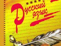 В Алупке решили совместить выборы президента с референдумом по русскому языку