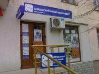 Открылся офис для подключения к беспроводному интернету компании Интертелеком