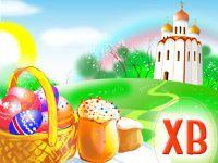 Поздравление Сакского городского головы с Пасхой Христовой