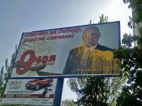 Плакат мэра Саки залит краской, 6 мая 2010