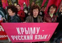 Русский язык стал региональным в Крыму