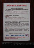 Подкуп избирателей в селе Суворово Сакского района