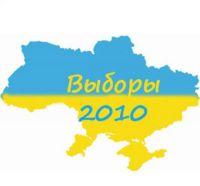 Итоги  выборов городского головы в Саках, 10 ноября 2010