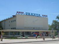 Евпаторийский кинотеатр «Ракета» переделали в 3D-кинотеатр