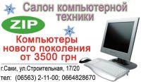 """Новогодние скидки в Салоне компьютерной техники """"ZIP"""""""