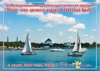 Представление курорта Саки на евпаторийской турвыставке