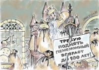 В Евпатории обсудили пенсионную реформу