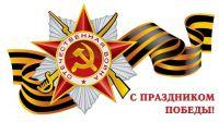 Поздравление Сакского городского головы с Днем Победы!, 6 мая 2011