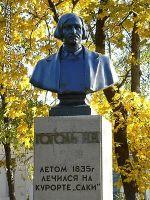 Гоголевские чтения в Саках