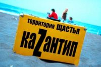 «Казантип» привлекает в Крым иностранных туристов