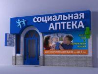 В Саках открылась социальная аптека, 24 августа 2011