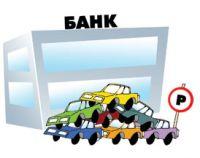 Конкурс на право собирания платы за парковку в Саках