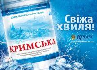 Крымская минеральная вода выходит на европейский рынок