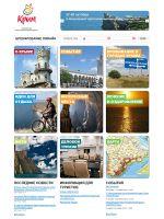 Официальный туристический портал Крыма