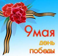 Поздравление сакчан с Дем Победы