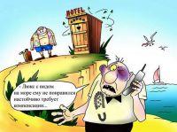 Как привлечь курортника в сакские здравницы в межсезонье, 13 сентября 2012