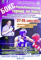 В селе Охотниково Сакского района пройдет турнир по боксу, 22 сентября 2012