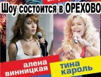 Концерт звезд украинской эстрады в селе Орехово