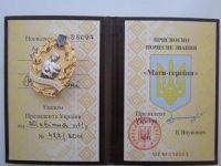 Шесть жительниц Сак получили звание «Мать-героиня»