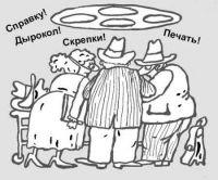 В Крыму сократили число региональных земельных органов, а штат чиновников увеличили