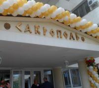 В Саках открылся санаторий «Сакрополь»