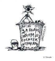 Сакские чиновники обвинили «Чистый город» в превращении города в свинарник, 25 мая 2013