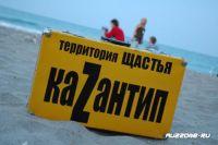 """""""КаZантип"""" в 2013 году"""