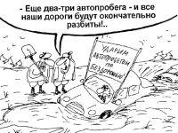 Автопробег электромобией в Саках