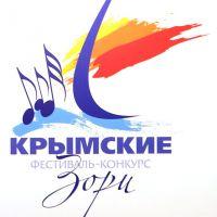 """Фестиваль """"Крымские зори"""" пройдет в городе Саки 10-11 сентября"""