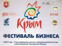 Крымский фестиваль бизнеса в Саки, 31 августа 2013