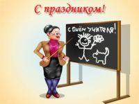 Сакским педагогам 5 октября выплатят премию, 9 сентября 2013