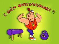 Спартакиада трудовых коллективов Саки