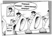 За депутатский мандат в Сакском районе борются 11 кандидатов, 9 октября 2013