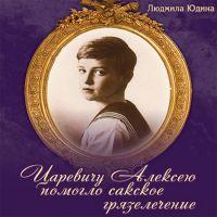 Лечение Царевича Алексея в Саках - презентация книги, 27 ноября 2013