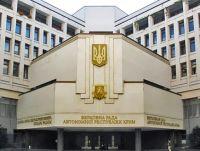 Парламент Крыма принял решение войти в состав России