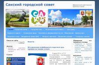 Новый официальный сайт Сакского горсовета