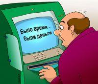 """ПриватБанк"" законсервируют"