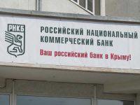 В Саках открылись отделения Российского Национального Коммерческого Банка