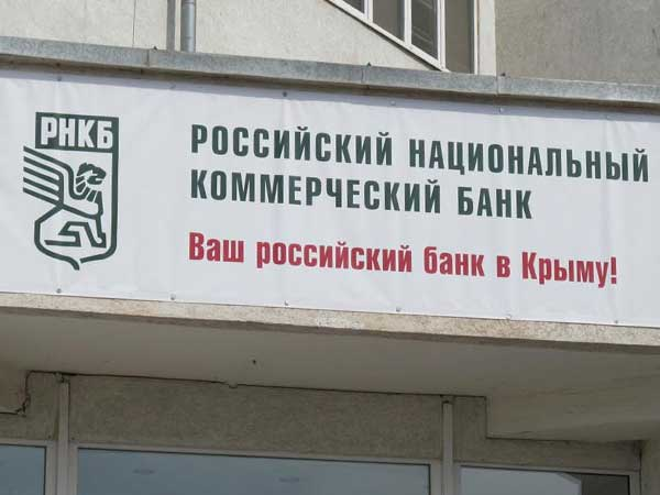 где по россии находятся отделение банка рнкб всей