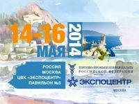 Выставка-продажа туристических услуг Крыма в Москве
