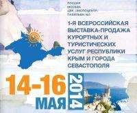 Всероссийская выставка-продажа курортных и туристических услуг Крыма