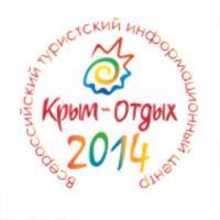 Инфоцентр для туристов, собирающихся в Крым