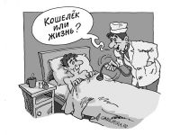 """""""Благотворительные взносы"""" в крымских больницах отменяются"""