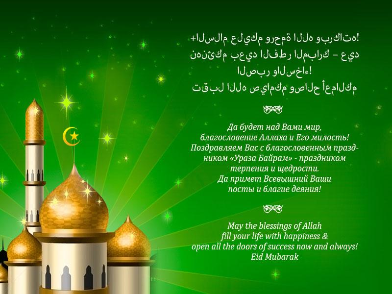 Поздравления по татарски ураза байрам