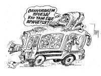 Коммерческий перевозчик не ушел с автобусных маршрутов в Саках, 5 августа 2014