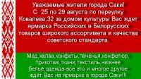 Ярмарка Российских и Белорусских товаров
